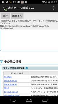 迷惑メール解析くん screenshot 3