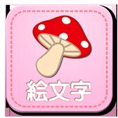 Unicode6Emoji for messenger иконка