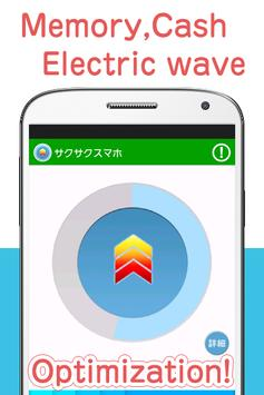 Mobile optimazer screenshot 1