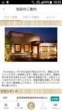 静岡東部の牛若丸「USHIWAKAMARU」公式アプリ screenshot 2