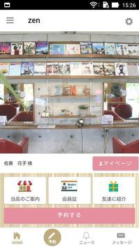 ヘア&ネイルサロンZen(ゼン)公式アプリ poster