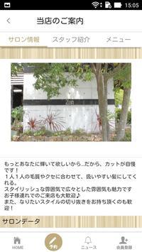 ヘア&ネイルサロンZen(ゼン)公式アプリ screenshot 1