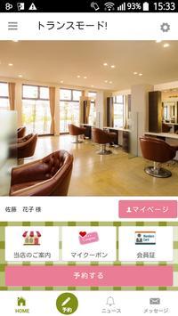 美容室 トランスモード!の公式アプリです。 poster
