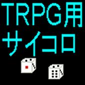 TRPG用簡易サイコロ simgesi