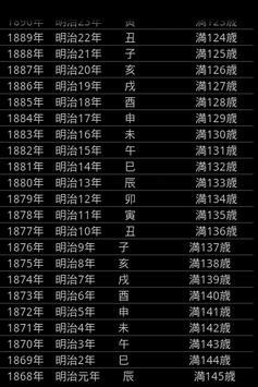 西暦和歴干支年齢対応表 Ekran Görüntüsü 1