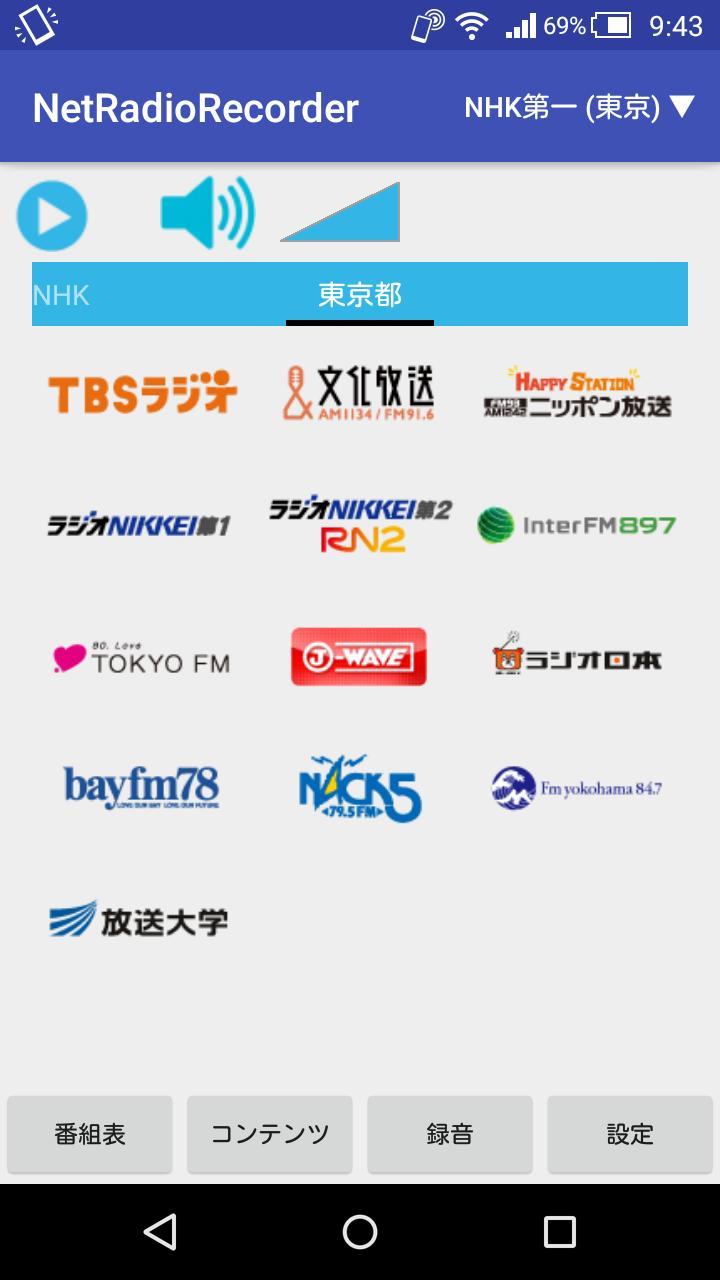 ネットラジオレコーダー