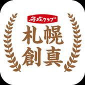 守成クラブ札幌創真会場公式アプリ icon