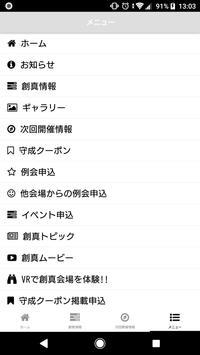 守成クラブ札幌創真会場公式アプリ screenshot 3
