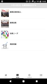守成クラブ札幌創真会場公式アプリ screenshot 1