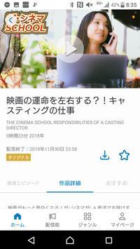 ザ・シネマメンバーズ screenshot 1