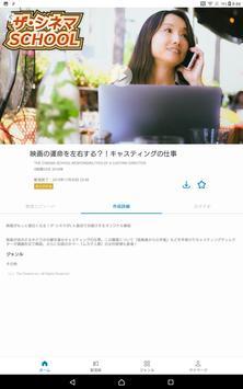 ザ・シネマメンバーズ screenshot 3