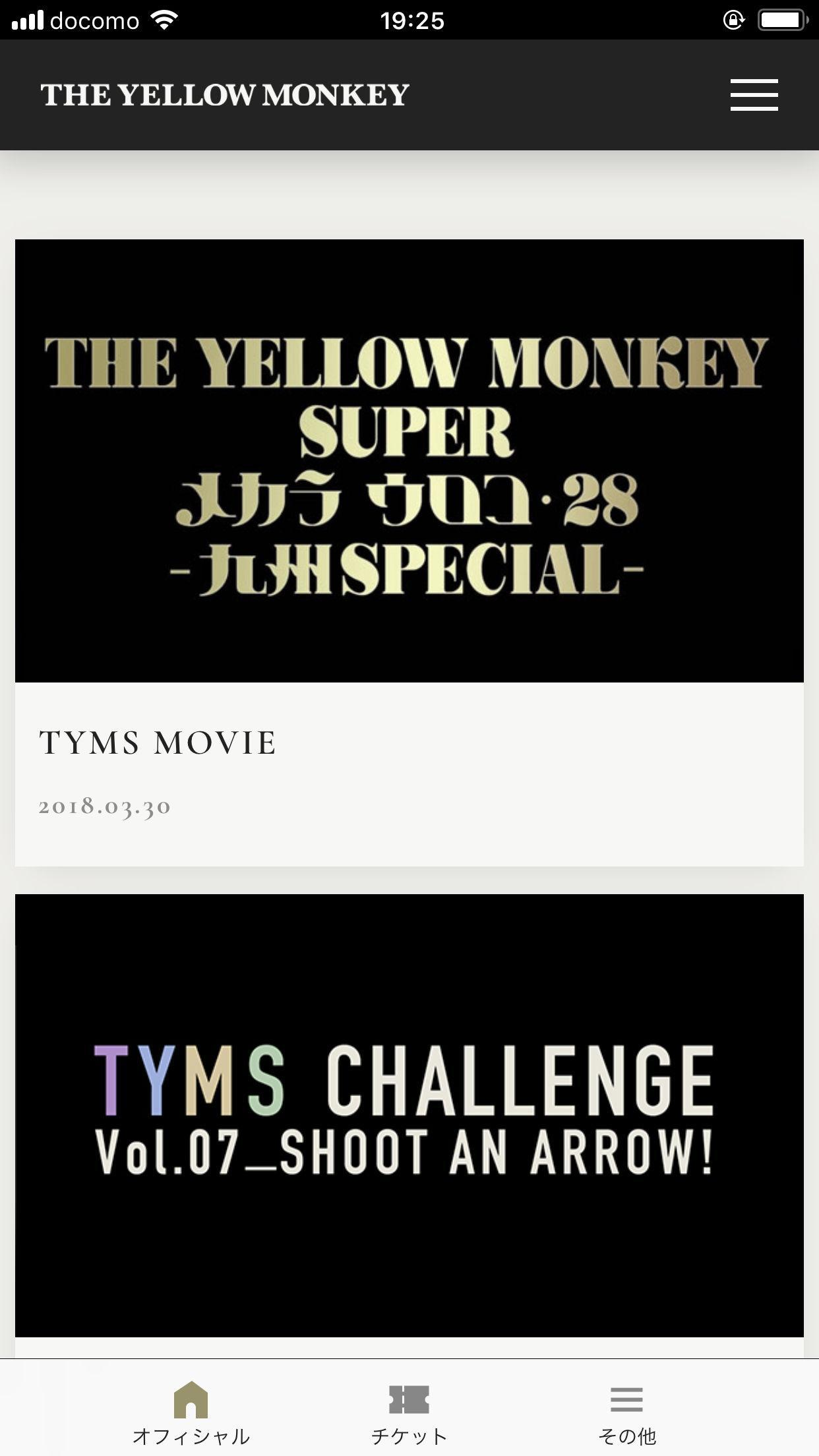 Android 用の The Yellow Monkey Apk をダウンロード