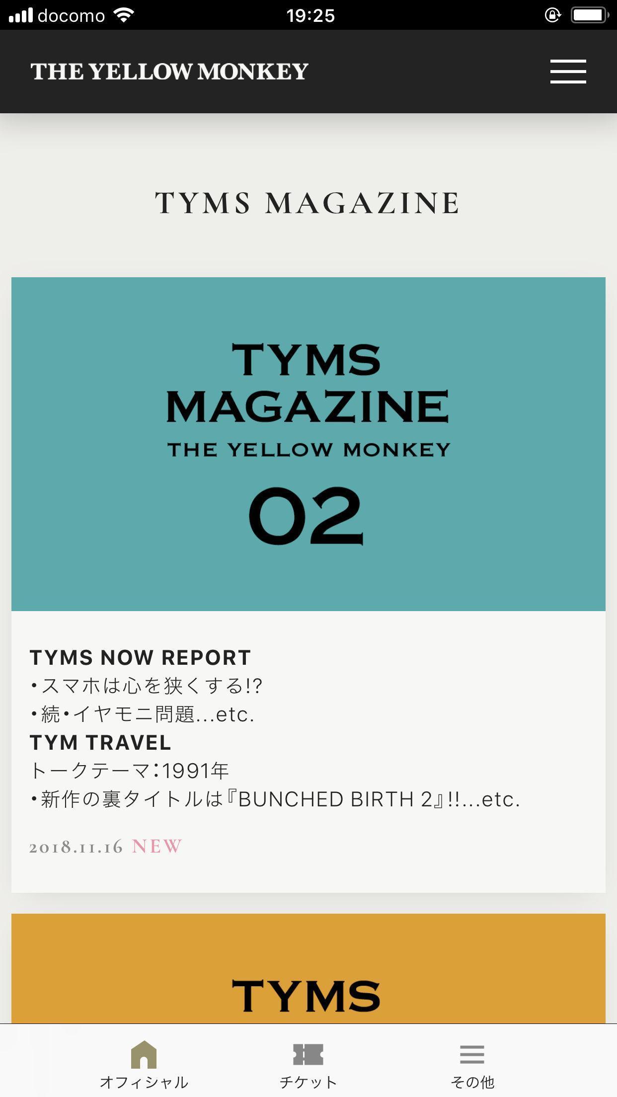 The Yellow Monkey Pour Android Telechargez L Apk
