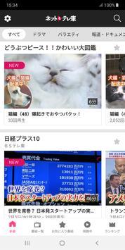 テレ東動画 screenshot 5