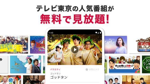 テレ東動画 poster