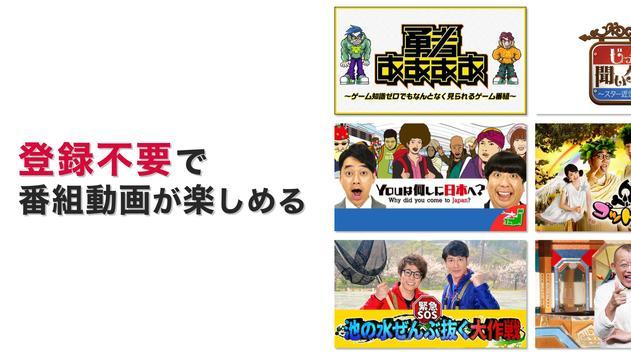 テレ東動画 screenshot 1