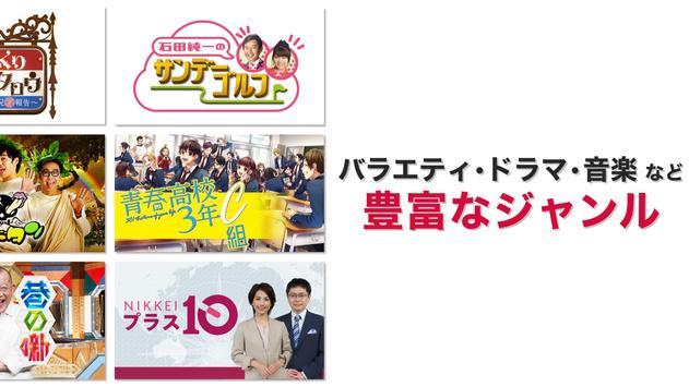 テレ東動画 screenshot 2