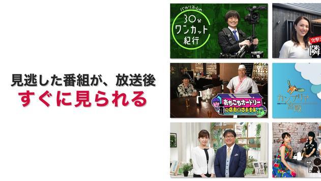 テレ東動画 screenshot 3