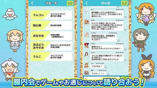 うんコレ スクリーンショット 2