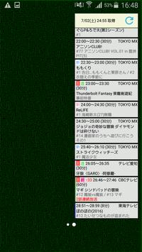 しょぼかる◆ (アニメ番組表) screenshot 4