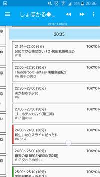 しょぼかる◆ (アニメ番組表) screenshot 5