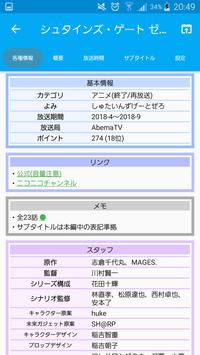 しょぼかる◆ (アニメ番組表) screenshot 2