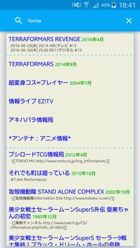 しょぼかる◆ (アニメ番組表) screenshot 3