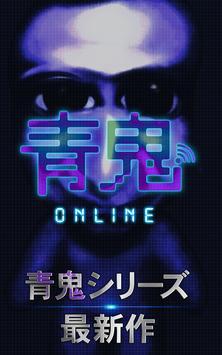 青鬼オンライン ポスター