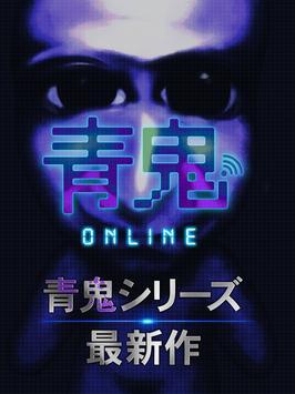青鬼オンライン スクリーンショット 4