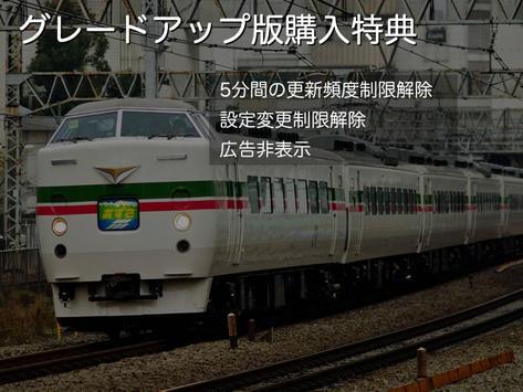 電車カウントダウン screenshot 3