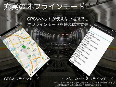 電車カウントダウン screenshot 1