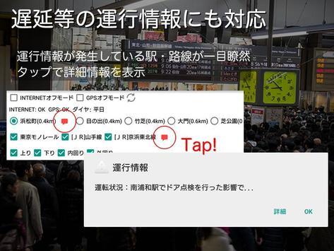 電車カウントダウン screenshot 2