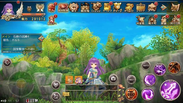 【MMORPG】暁のエピカ -Union Brave- screenshot 5