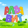 Russian alphabet for kids. Letters and sounds. アイコン