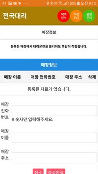 전국대리 screenshot 2