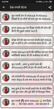 Dekh Pagli Status screenshot 1