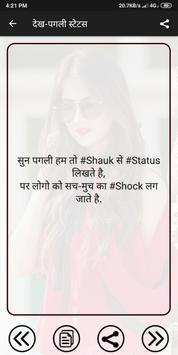 Dekh Pagli Status screenshot 2