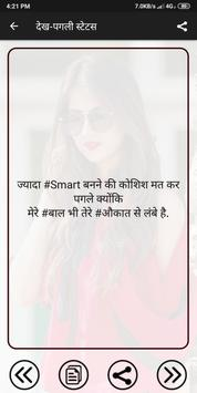 Dekh Pagli Status screenshot 3