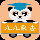 貓熊教室(九九乘法) icon