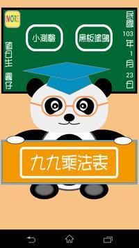貓熊教室(九九乘法) poster