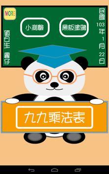貓熊教室(九九乘法) screenshot 14