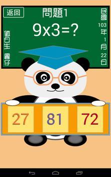 貓熊教室(九九乘法) screenshot 15