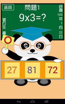 貓熊教室(九九乘法) screenshot 16