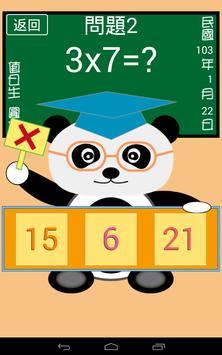貓熊教室(九九乘法) screenshot 17