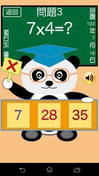 貓熊教室(九九乘法) screenshot 10