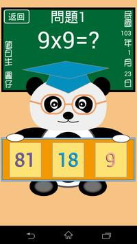 貓熊教室(九九乘法) screenshot 1