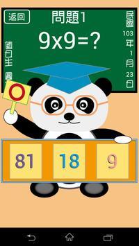 貓熊教室(九九乘法) screenshot 2
