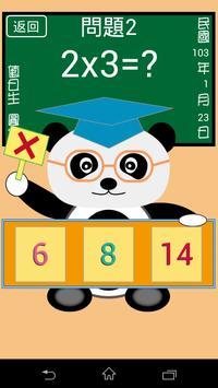 貓熊教室(九九乘法) screenshot 3