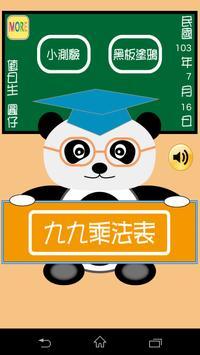 貓熊教室(九九乘法) screenshot 7
