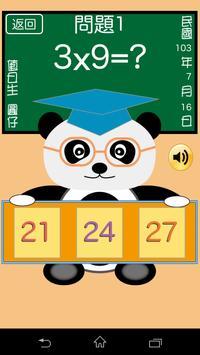 貓熊教室(九九乘法) screenshot 8